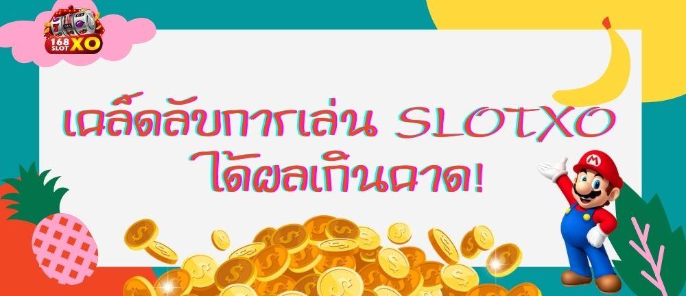 เคล็ดลับการเล่น SLOTXO ที่ใช้เมื่อไหร่ ก็ได้ผลเกินคาด! slot Slotx slot xo ทางเข้า SLOTXO เกมสล็อต SLOT XO ปั่นสล็อต สล็อต สล็อตXO สล็อตออนไลน์ สล็อตออนไลน์มือถือ